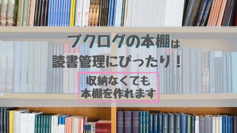 ブクログの本棚は読書管理にぴったり