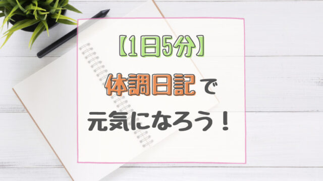 【1日5分】体調日記で元気になろう!