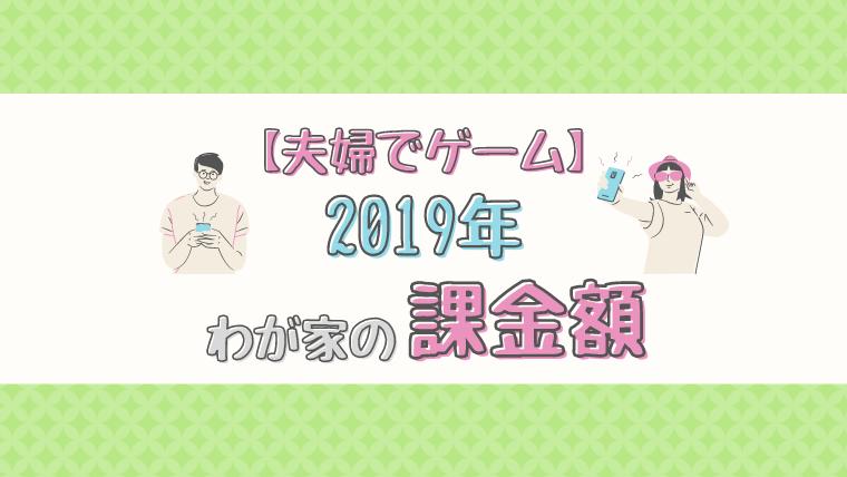 【夫婦でゲーム】2019年課金額