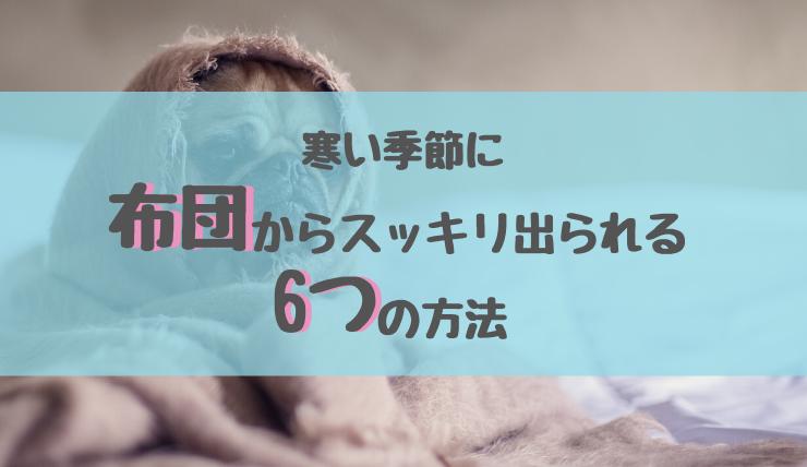 寒い季節に布団からスッキリ出られる6つの方法