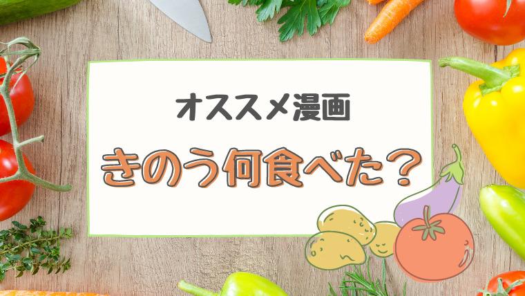 【オススメ漫画】きのう何食べた?