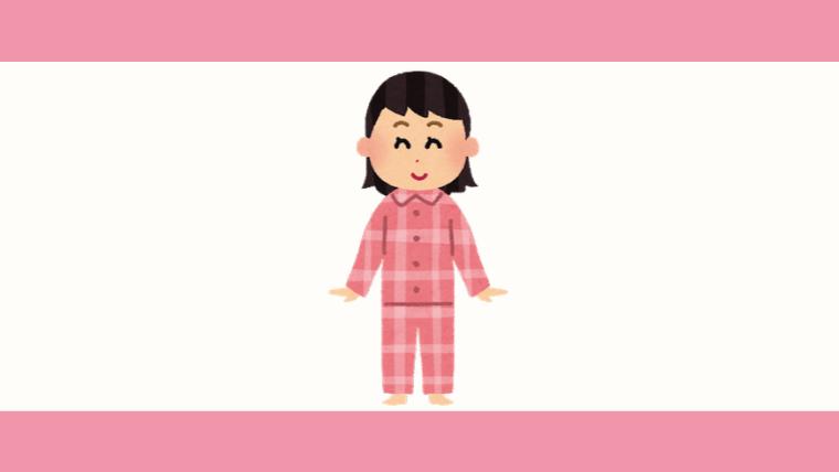 ピンクのパジャマを着ているイラスト