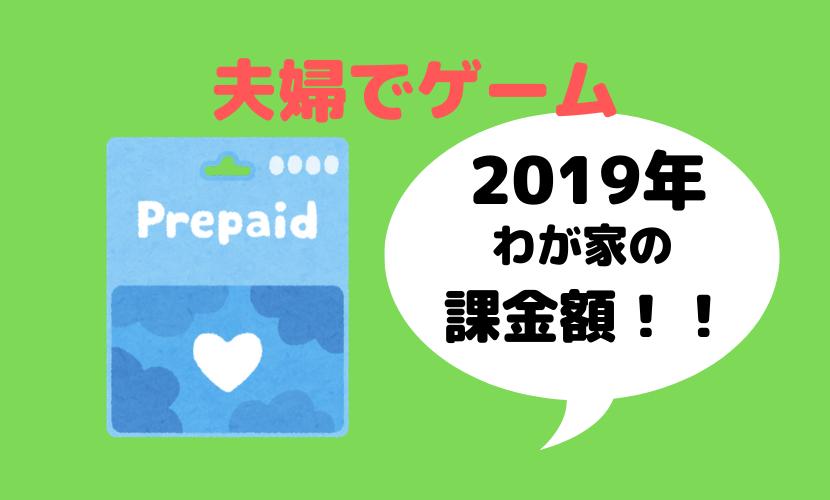 f:id:ojyagamaru:20191230163815p:plain