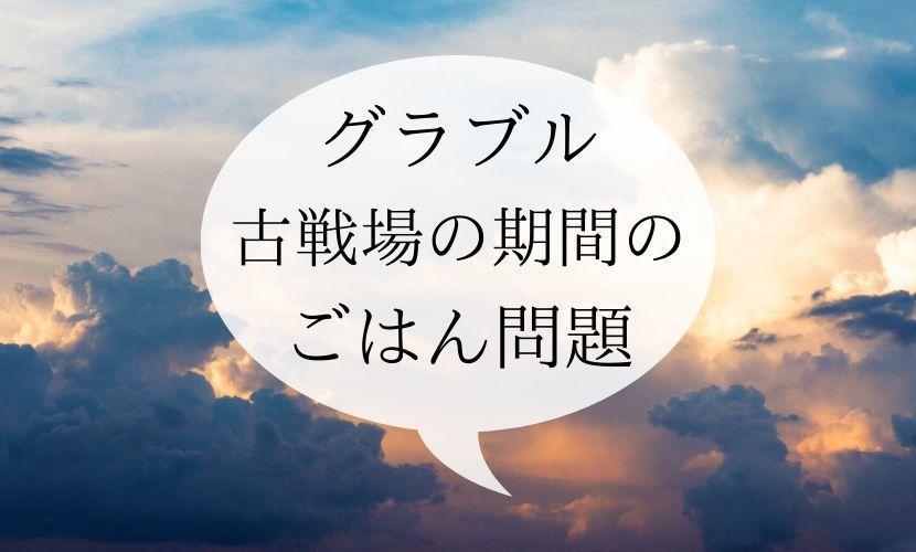 f:id:ojyagamaru:20200117114425j:plain