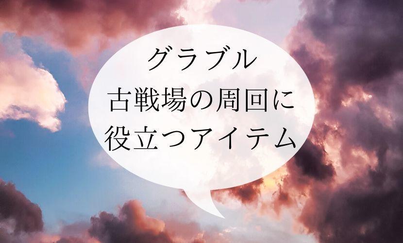 f:id:ojyagamaru:20200122123258j:plain