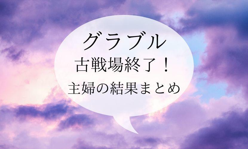 f:id:ojyagamaru:20200127140103j:plain
