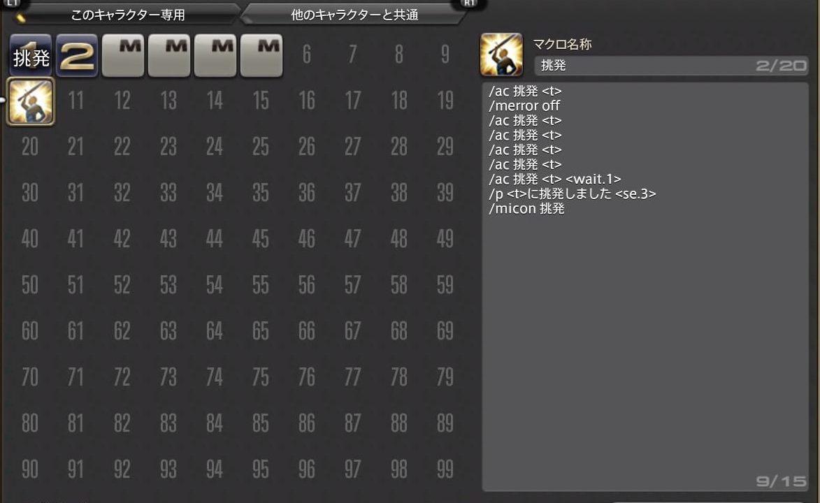FF14マクロ画面