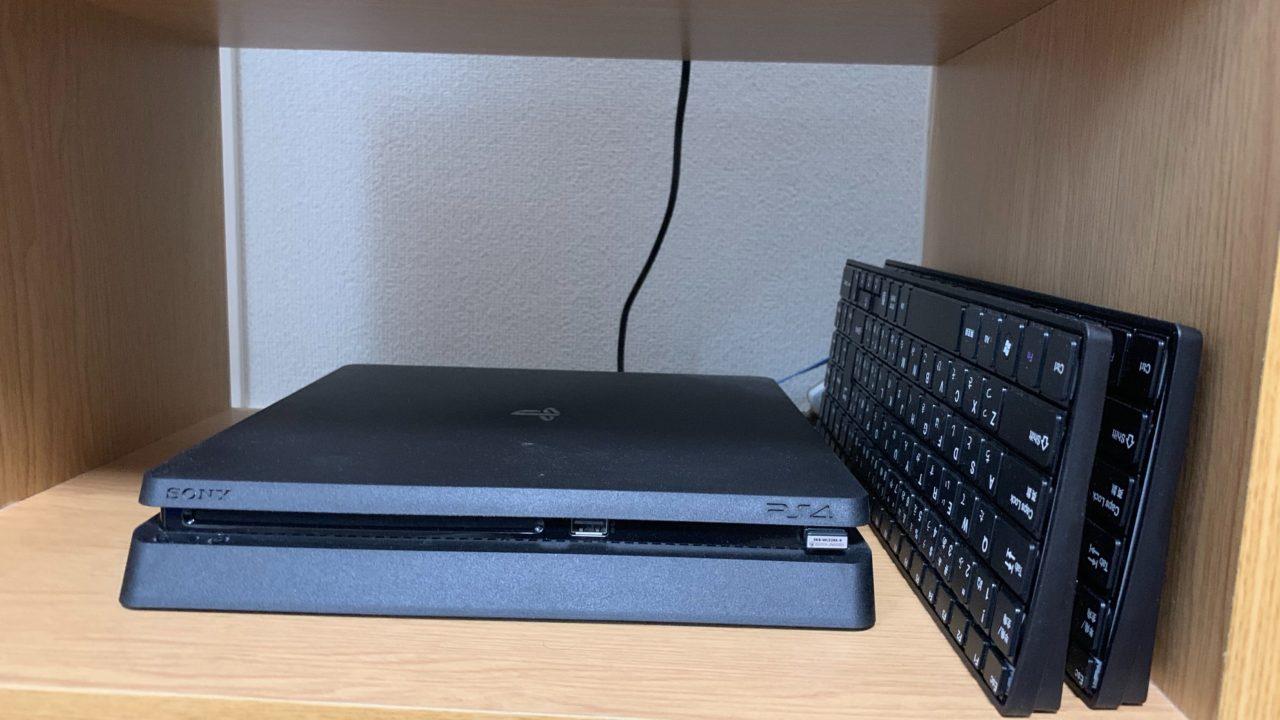 PS4横に立てているキーボード