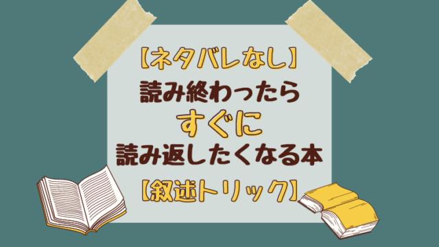 【ネタバレなし】読み終わったらすぐに読み返したくなる本【叙述トリック】