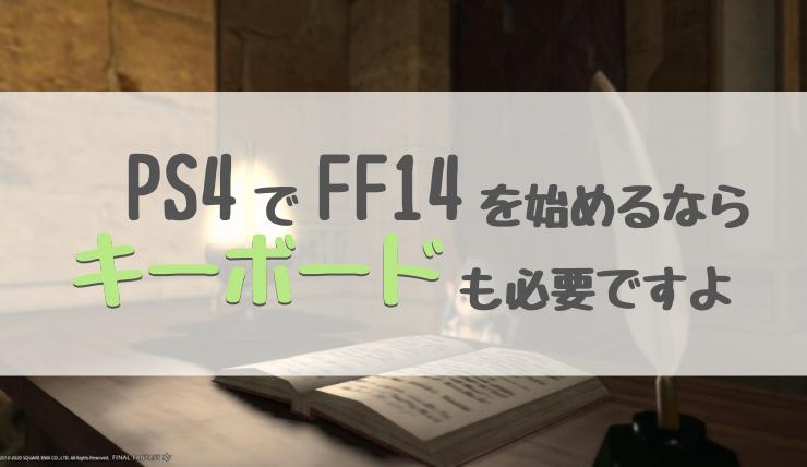 PS4でFF14、キーボードが必要