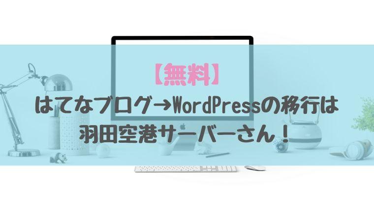 はてなブログ→WordPressの移行