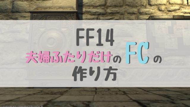 FF14 夫婦ふたりだけのFCの作り方