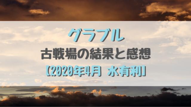 グラブル 古戦場の結果と感想【2020年4月水有利】