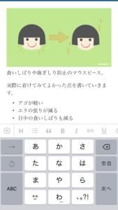 WordPressアプリの編集画面
