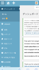 WordPressブラウザのホーム画面