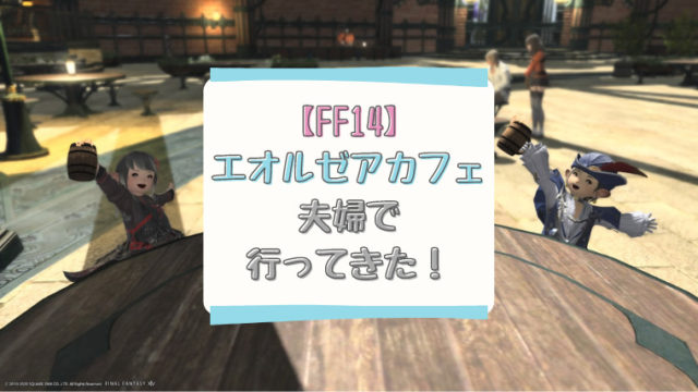 【FF14】エオルゼアカフェに夫婦で行ってきた!