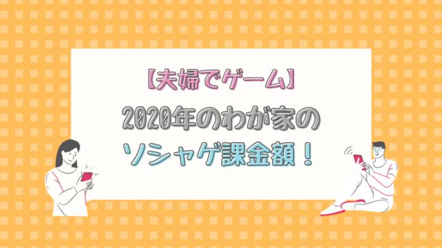 【夫婦でゲーム】2020年のソシャゲ課金額!