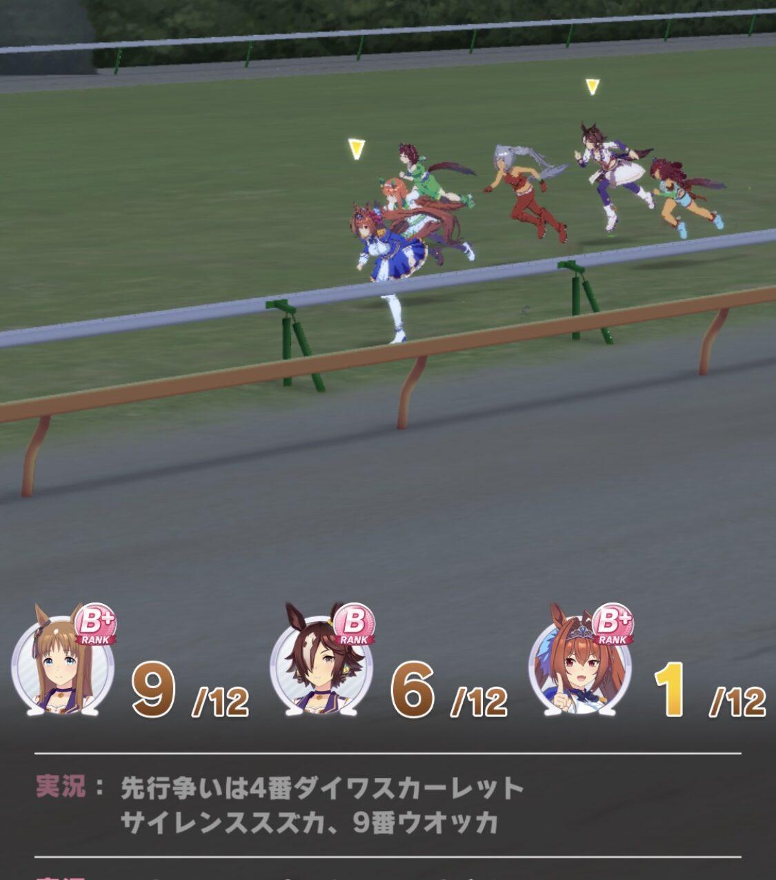 ウマ娘のレース