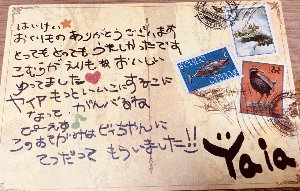 ヤイア手紙バレンタイン2021