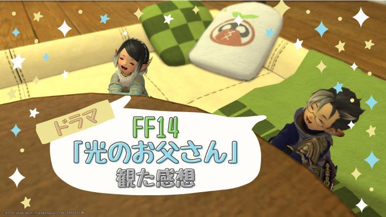 【FF14】「光のお父さん」ドラマ